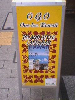 Great Hawaiian restaurant in Akasaka