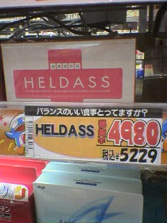 Heldass - great name for a diet supplement!